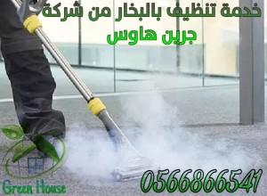 شركة تنظيف بالطائف خدمة تنظيف بالبخار